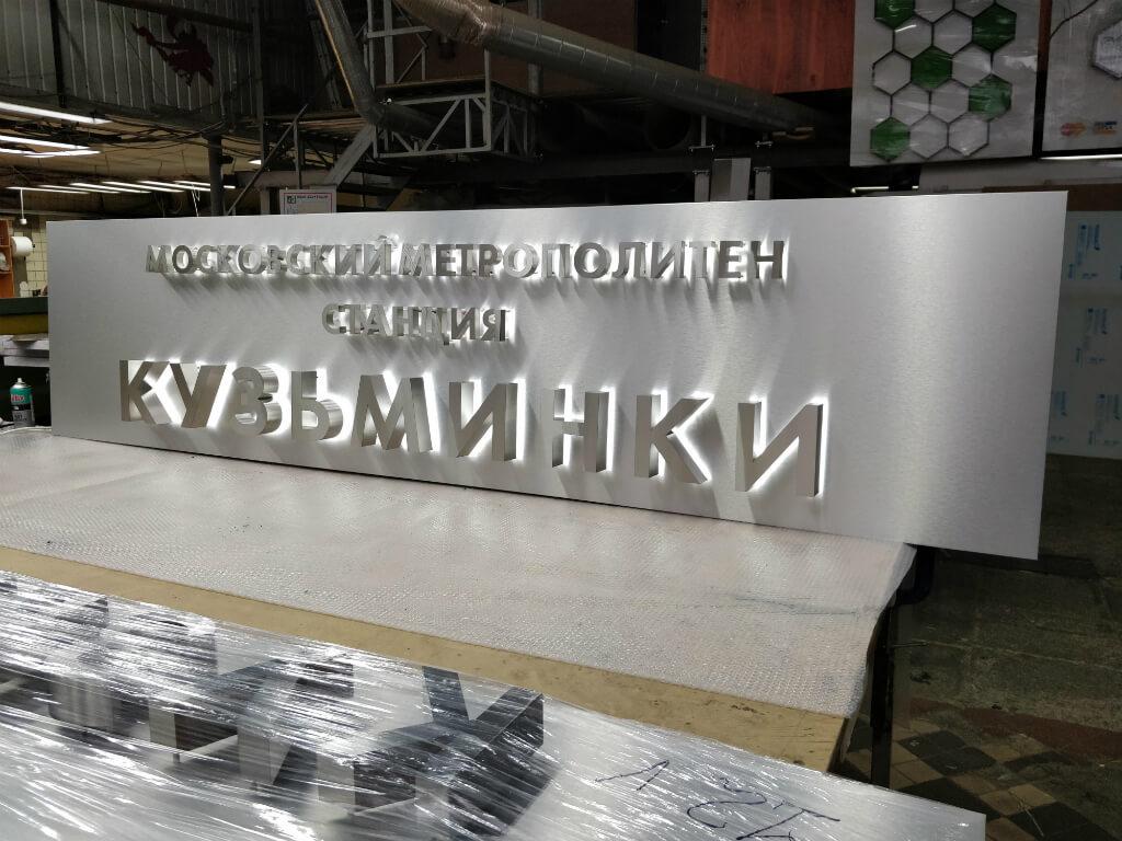 Изготовление вывески для станции метро Кузьминки с объемными буквами из нержавеющей стали