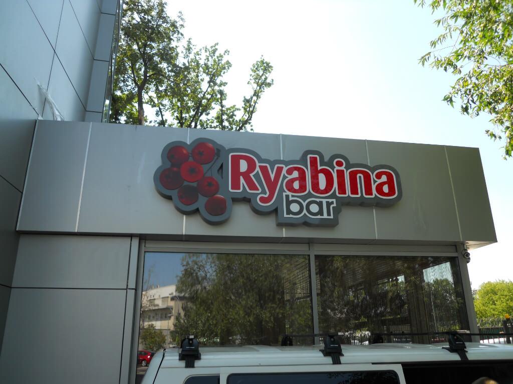 Рябина бар