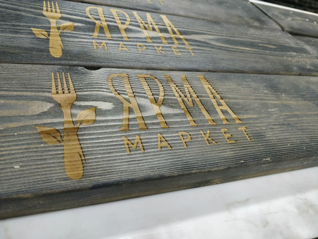Брендирование изделий из дерева