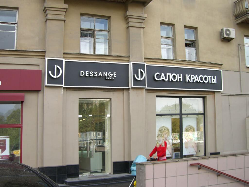 Вывеска для салона красоты Dessange
