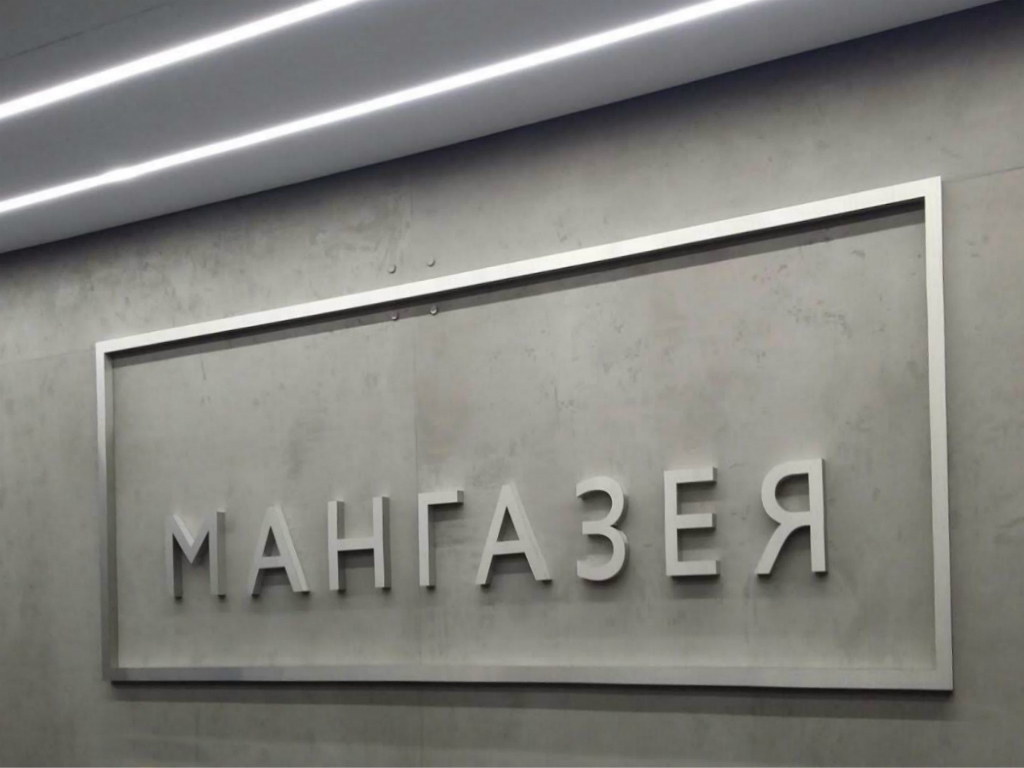 Объемный логотип из нержавеющей стали Мангазея