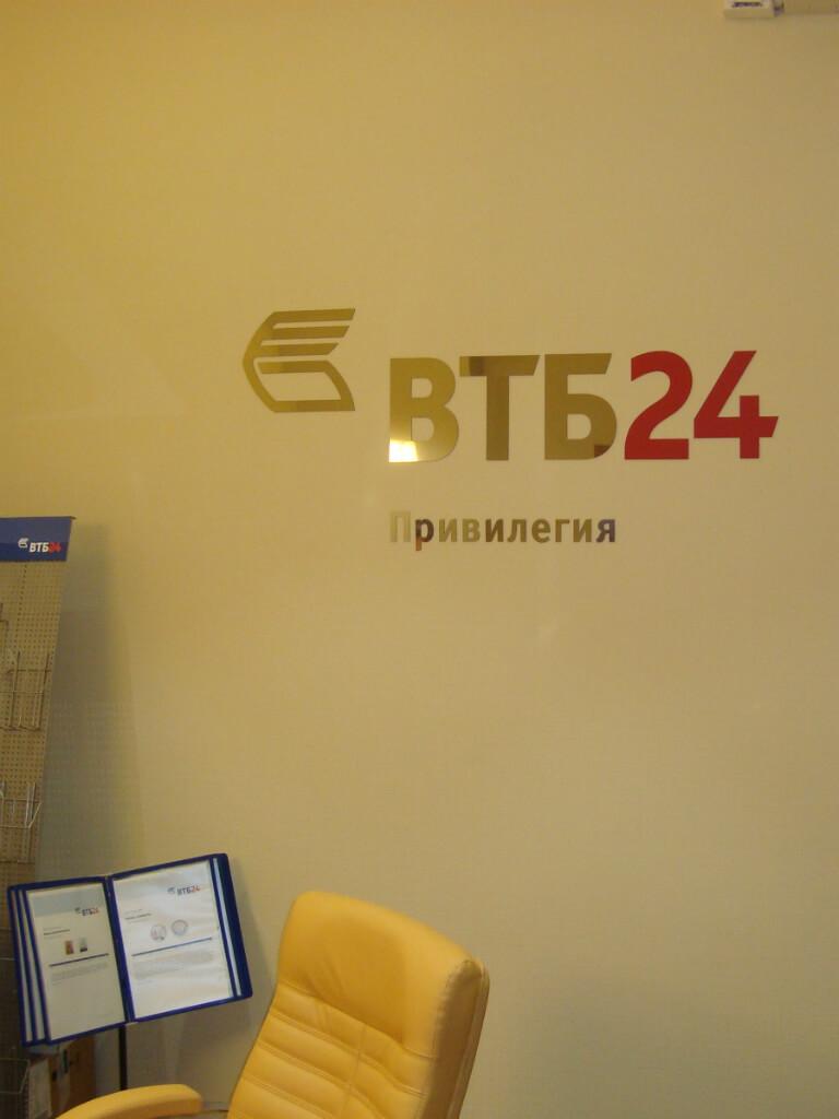 Логотип из нержавеющей стали ВТБ-24