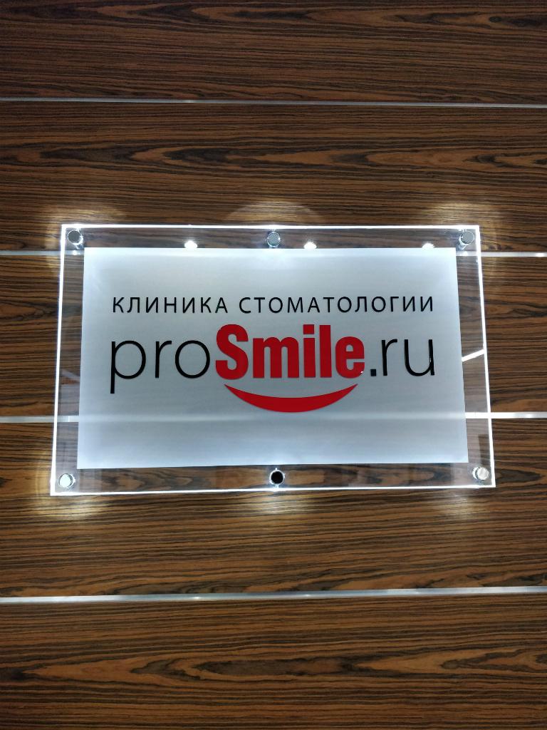 Логотип в виде световой панели из оргстекла