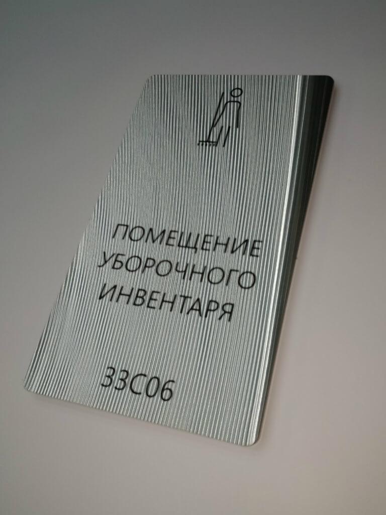 Объемная табличка нестандартной формы